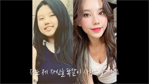 韓國胖妹被分手怒減肥 晉升性感正妹拒前男友復合要求