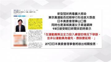 曾獲漢城奧運女子柔道銅牌!日本奧委會理事山口香反對東奧如期舉行