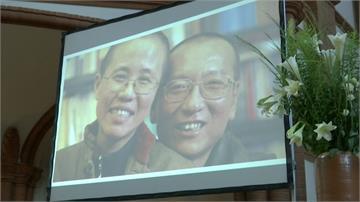 劉霞未出席劉曉波追思會 傳中國施壓