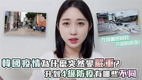 突爆千人確診!韓妞揭首爾4級警戒禁令 網看傻:比台灣3級還鬆