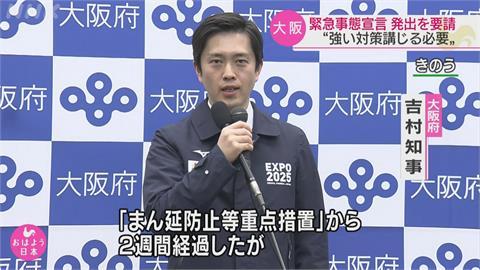 疫情告急!日本研擬3度發布緊急事態 對象為大阪、東京、兵庫