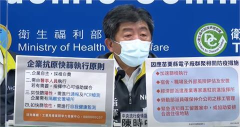 快新聞/京元超豐電子廠尚有1500員工待採 目前已累計140例確診