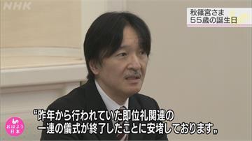 秋篠宮文仁55歲生日 要求小室圭解決金錢糾紛