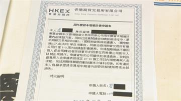 有香港期貨內線保證獲利?專盜臉書帳號詐親友 被害人200萬飛了