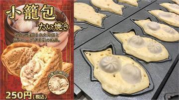 不要玩食物!「珍珠麻婆豆腐」還不夠...日本再推「小籠包鯛魚燒」台灣網友崩潰