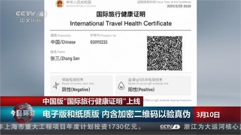 中國推「疫苗護照」上線 官媒:不強制民眾申辦