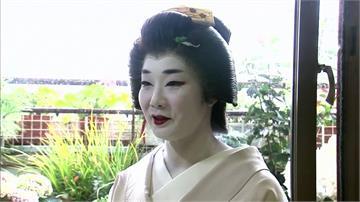 夜不再美麗!疫情斬斷生計 日本藝伎為誰妝粉?