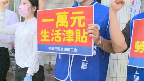 各行各業生意蕭條 全國總工會為勞工請命 籲直接發疫情勞工津貼 每月補助一萬元