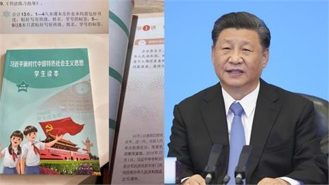 中國最新「洗腦」教材指南曝光 「黨的領導」全面融入各級學校課程