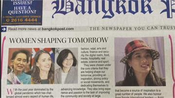 獲選「曼谷郵報」年度傑出女性!蔡英文:感謝人民團結防疫