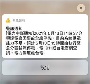快新聞/高雄興達電廠14:37驚傳事故停機 全台紛傳停電情形