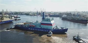 全球最大! 俄國北極號破冰船下水