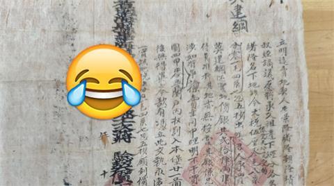 家中翻出「乾隆三十年」廢紙?他發文求解 網驚呆:256年前地契!