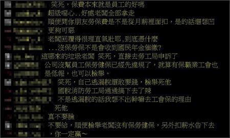 惡老闆挾薪水逼員工「上繳紓困金」 勞工局回應了:罰100萬!