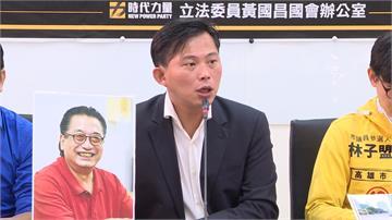 李慶華涉貪開庭未到 黃國昌:恐棄保潛逃