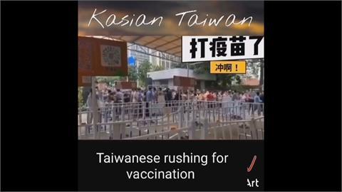 移花接木廣東普篩畫面 大馬官員稱台人搶疫苗