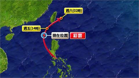 輕颱「彩雲」直逼台灣 周四23:30發布陸上警報
