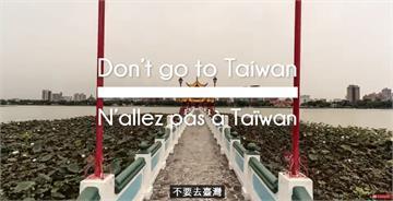 怕你一去就愛上!法國人拍「不要去台灣」影片大搞反串