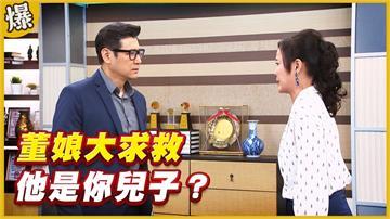 《黃金歲月-EP88精采片段》董娘大求救   他是你兒子?