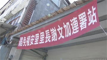 社子島開發案導火線 福安里長二階罷免通過 北市首樁!