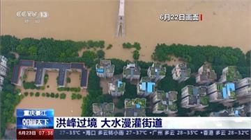 長江流域主汛期大雨成災!洪水範圍恐怕再擴大