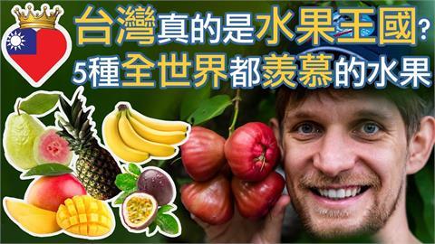 台灣是水果天堂!波蘭人最愛芒果唯獨怕「這1個」 喊:我真的很害怕