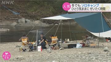 保持社交距離戶外活動夯 日本單人露營蔚為風潮