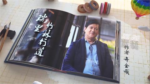 飛閱文學地景第八季Ep 04 - 瑞里竹林行道