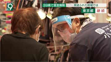 東京何時解除停業要求?政府今公布「復工三條件」