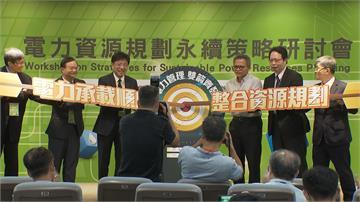 工研院舉辦電力資源規劃研討會 國內外專家齊聚