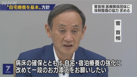 日本當局擬改新方針 讓非重症者居家療養