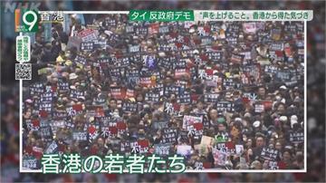 泰港「奶茶同盟」爭民主不孤單 泰國民眾:受香港啟發 勇敢為民主發聲