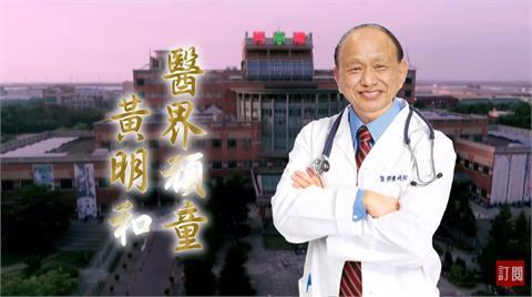 台灣演義/建立秀傳醫療體系 「醫界頑童」黃明和的故事|2021.10