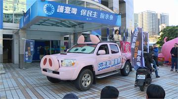 國民黨「反萊豬戰車」亮相 藍拚公投連署過關 綠反嗆政治操作