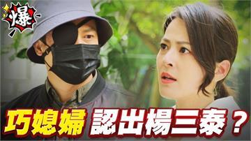 《多情城市-EP413精采片段》巧媳婦   認出楊三泰?