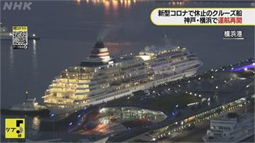 日本逐步放寬國旅郵輪恢復海上旅遊