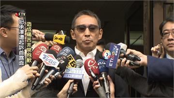 鈕承澤遭起訴首露面 「造成他人痛苦非常抱歉」