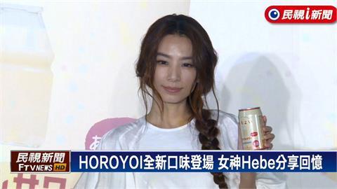 HOROYOI全新口味華麗登場 微醉女神Hebe田馥甄分享回憶