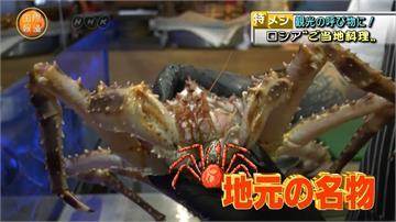 到俄羅斯吃鱈場蟹!冬天大吃蟹肉冰淇淋、鱈魚生魚片