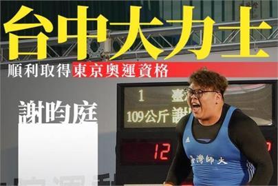 東奧/一圓奧運夢!舉重謝昀庭出戰109公斤以上量級:目標8強