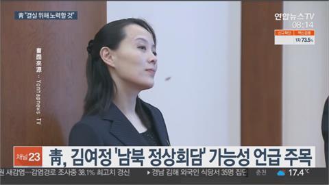 朝韓關係降溫?金正恩胞妹兩度發言 提及「朝韓高峰會」可能性