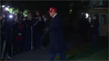 美國大選決戰!1億選民提前投票 川普夜返白宮坐鎮
