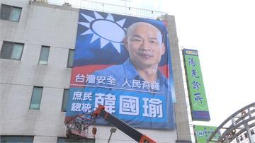 韓國瑜選總統即戰力?超大型競選布條下午立刻掛好