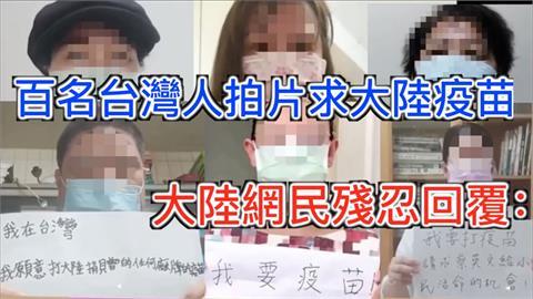 「願意施打中國疫苗」卻被官媒批傲慢 網紅揭真實面貌勸:這種政府會對你好?