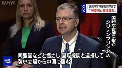獲提名亞太助卿  康達:中國是美最大地緣政治考驗