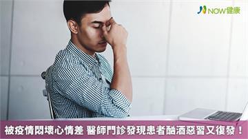 被疫情悶壞心情差 醫師門診發現患者酗酒惡習又復發!