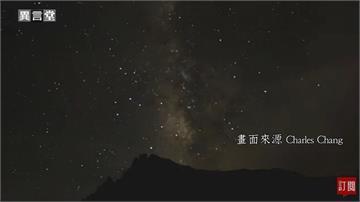 異言堂/守護台灣暗黑勢力!亞洲第三座暗空公園