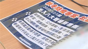 秋冬防疫專案12月1日週二上路八大類場所不戴罩 可罰1.5萬!