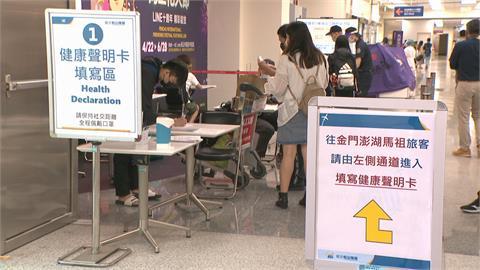 搭機赴離島須填健康聲明書松山、小港5機場篩檢站今啟用!