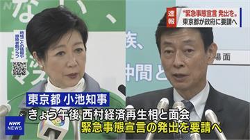 日本疫情升溫 東京籲請中央發布「緊急事態宣言」
